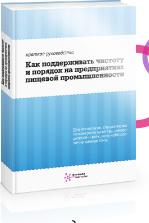 Журнал учета получения и расходования дезсредств образец заполнения